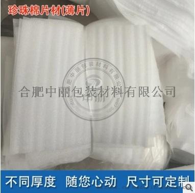 安徽珍珠棉厂家 epe珍珠棉批发 epe珍珠棉厂家直销