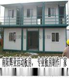 西峡集装箱房制作_唐河移动板房出售_南阳辉亚钢结构