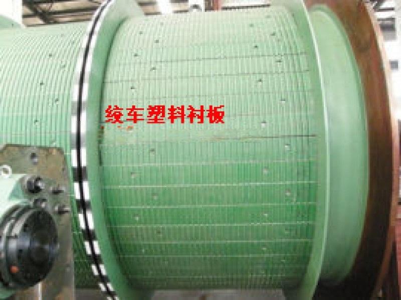 單繩纏繞式捲揚機滾筒用塑料襯板