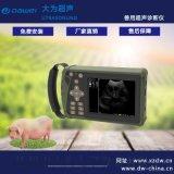 母猪测孕仪/猪用B超机/动物B超机/宠物B超机/兽用B超机多少钱一台