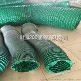 綠色帆布建築風管阻燃通風管