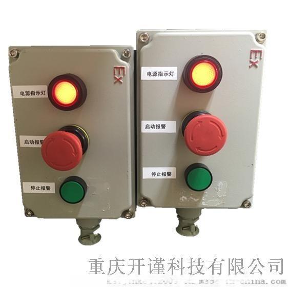 无线应急报 系统,433M双向无线应急报 系统