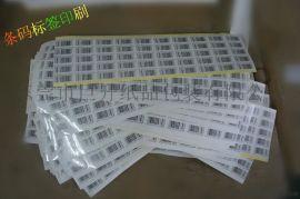 东莞长安条码标签印刷厂