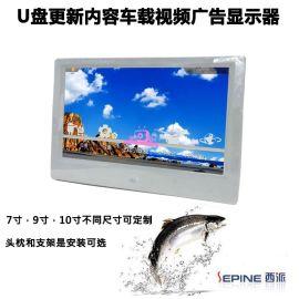 U盘更新内容车载视频广告播放机广告屏高清显示屏