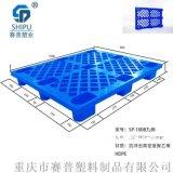 重庆赛普九脚塑料托盘 塑料栈板 地台板
