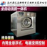 洗衣房用的大型洗脱机,全自动洗涤脱水一体机