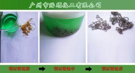 贻顺Q/YS.602-4环保型化学镀亚光镍水代替电镀,缎面镍镀层亚光