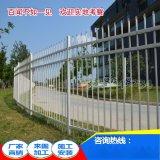 户外围墙栅栏定做 东莞小区厂房防盗锌钢护栏 汕尾项目部铁围栏