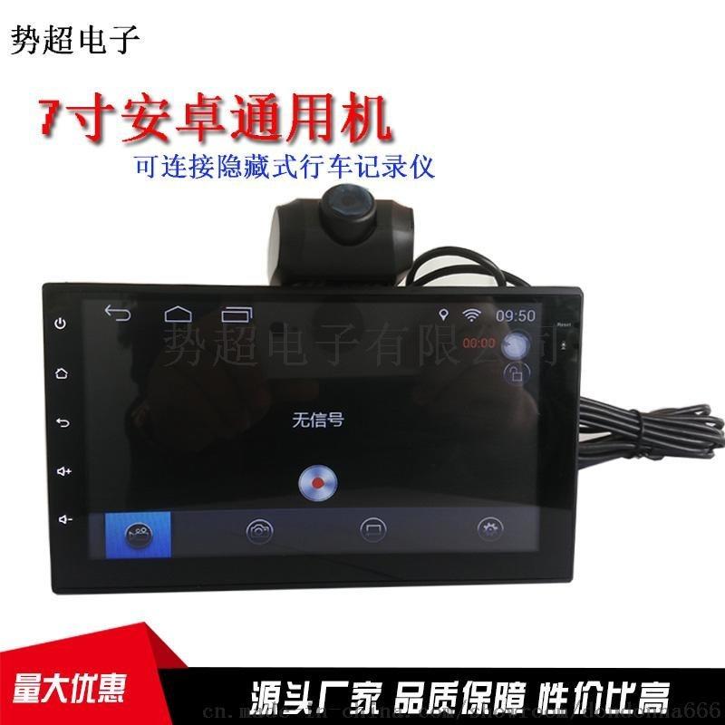 厂家现货 隐藏式记录仪 DVD导航仪 大屏车载一体机 7寸安卓通用机