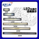 KELAI克萊SA1KLL-120W180W240W LED直燈 雙排連體透鏡長條燈