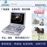 b超机 猪用_b超机便携式_b超机笔记本式_b超机母猪测孕仪厂家直销