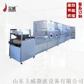 连续式矿物质微波干燥机