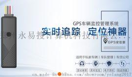GPS车辆管理系统-无线Gps定位器-德宝科技