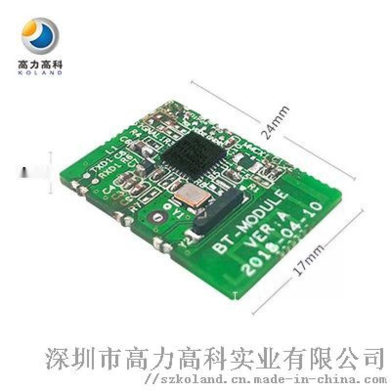 低功耗蓝牙模块 小尺寸mesh组网蓝牙5.0芯片