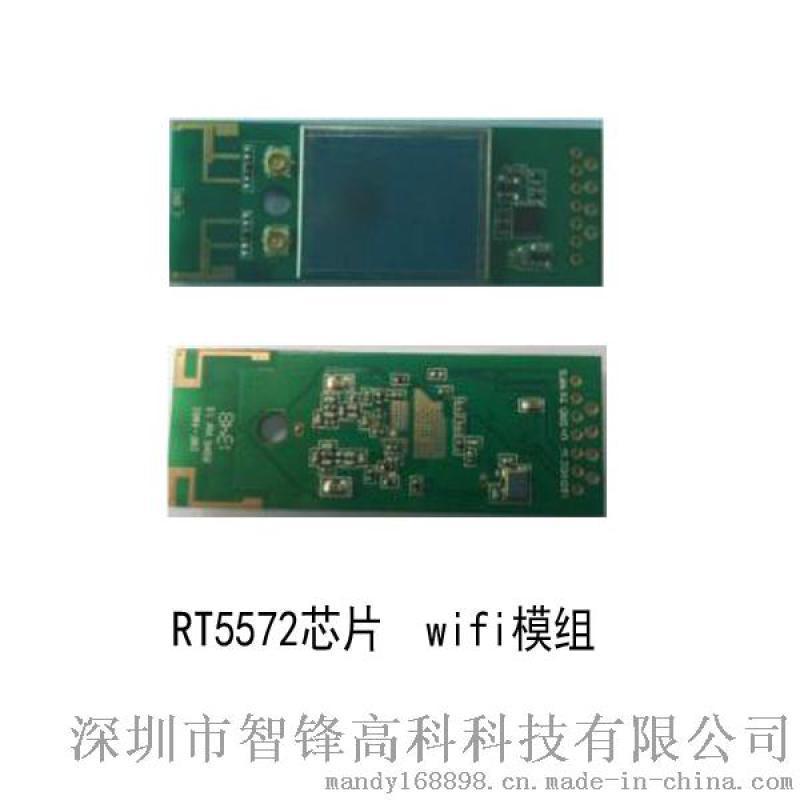 RT5572雙頻wifi模組5.8G
