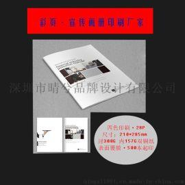 请咨询源头实力工厂印刷深圳画册印刷 免费打样