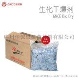 生化干燥剂BIODRY,佳尼斯生化干燥剂厂家供应