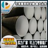 茂名惠州梅州Q235螺旋管批發 可做3pe 8710 環氧煤瀝青防腐加工