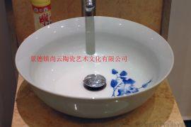 节日礼品景德镇尚云陶瓷044陶瓷洗脸盆