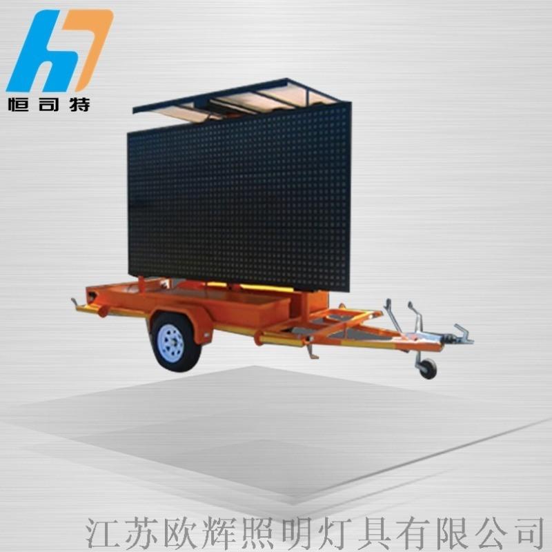 SFW6700拖拉式移动显示屏,拖拉式信号灯SFW6700,拖拉式信号灯