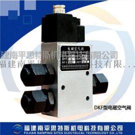DKF-10/7电磁空气阀