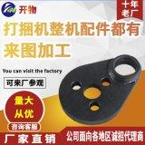 山东开物供应打捆机配件传动板焊合 农机配件 小方捆配件销售