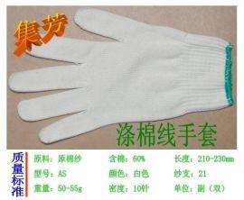 高品质纱线手套(AS60)