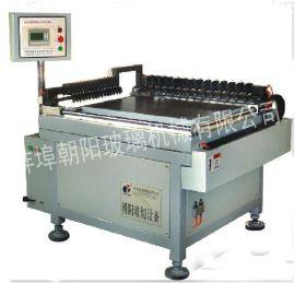 半自动多刀  玻璃切割机(CB-700)