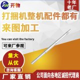 厂家供应销售华德方捆打捆机配件 打结器主轴 小方捆配件