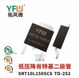 低压降肖特基二极管SRT10L150SCS TO-252封装 YFW/佑风微品牌