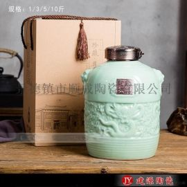 封坛龙纹酒瓶 1斤5斤10斤装酒瓶 陶瓷瓶定做厂家
