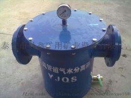 YJQS-C汽水分离器适用范围,压风管道汽水分离器适用管道,汽水分离器加工