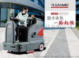 北京昌平区洗地机品牌全自动洗地机厂房驾驶式拖地机