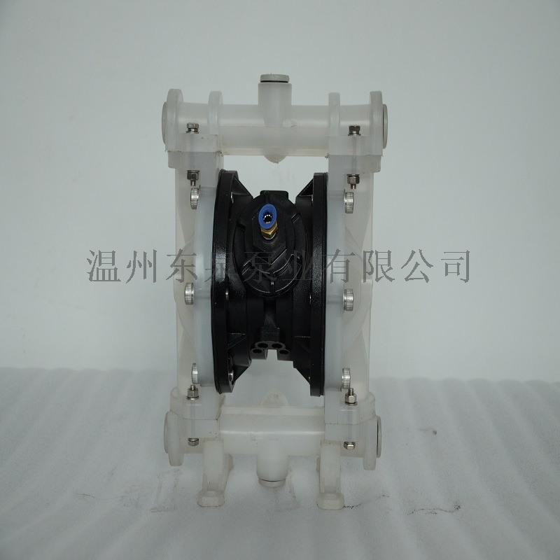 工程塑料PP气动隔膜泵 QBY3-40气动隔膜泵