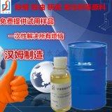 锌合金除油剂加用了   油酸酯EDO-86