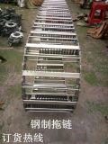 穿線鋼鋁拖鏈金屬線纜拖鏈 框架式鋼製坦克鏈定製寬度