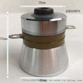 制造商供应超声波换能器 超声波振子 震子 振头