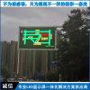 智慧高速公路顯示屏 交通誘導屏 LED信息屏