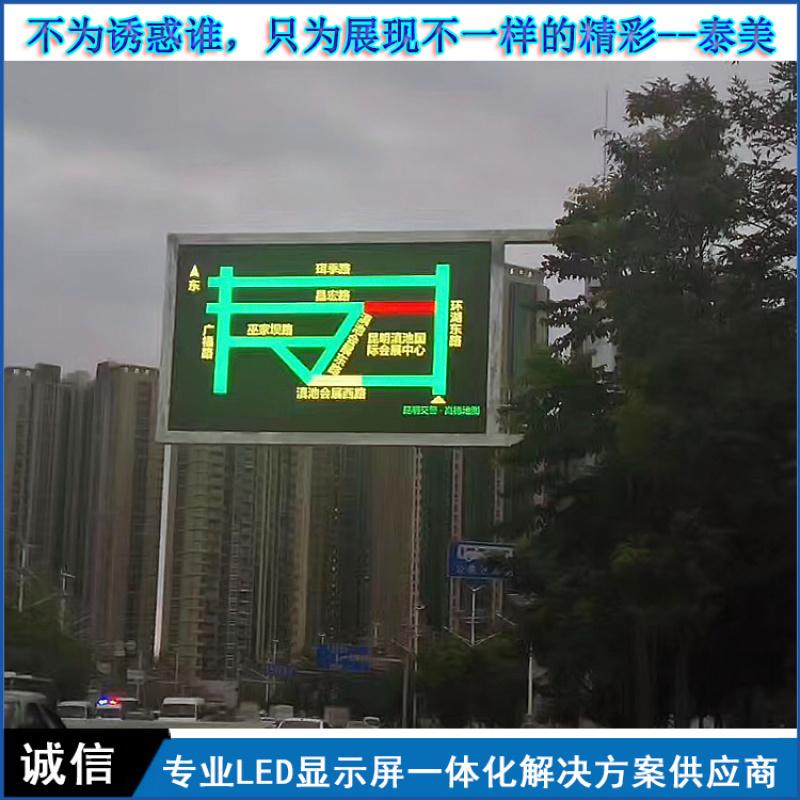 智能高速公路显示屏 LED交通诱导屏 LED公路信息屏