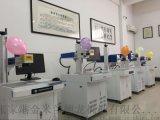 科尔马激光打标机产品优化产物,苏州金米兰激光