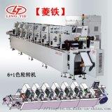 厂家供应全轮转树脂版印刷机