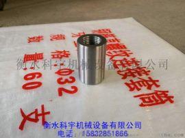 衡水科宇(图)、钢筋套筒国标、钢筋套筒