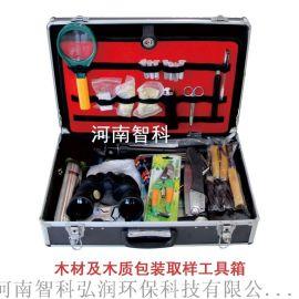 木材及木质包装取样工具箱ZK-QYX-B