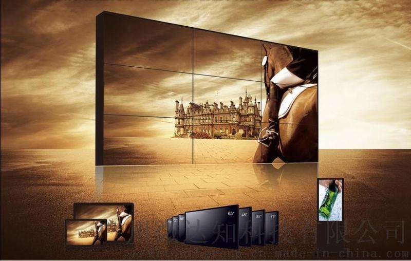 65寸拼接屏 8mm拼缝 电视墙 监控大屏