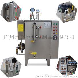 旭恩全自动不锈钢48千瓦电蒸汽发生器锅炉