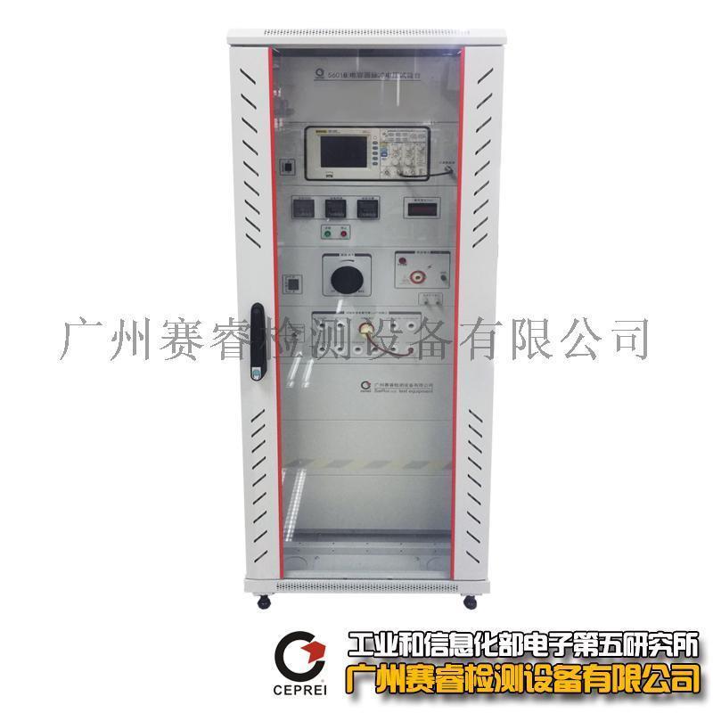 赛宝仪器|电容器试验仪器|电容器脉冲电压试验台