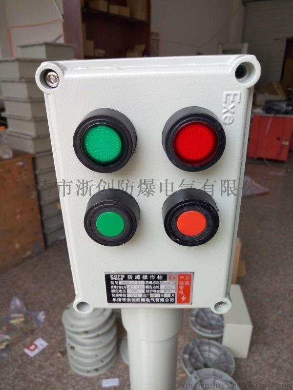 风机防爆启停按钮盒污水泵防  作按钮箱