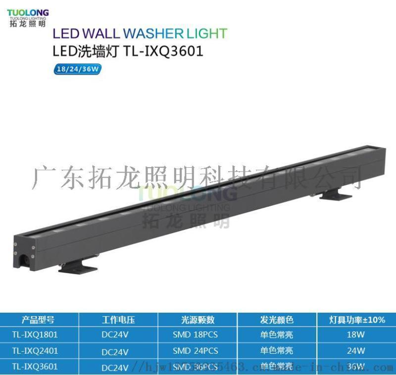 拓龙照明免线槽对接无间隙新款洗墙灯