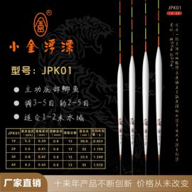 厂家直销JPK系列孔雀羽浮标综合性鲫鱼标