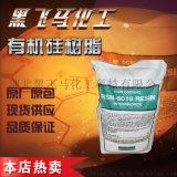 道康寧RSN-6018有機矽樹脂